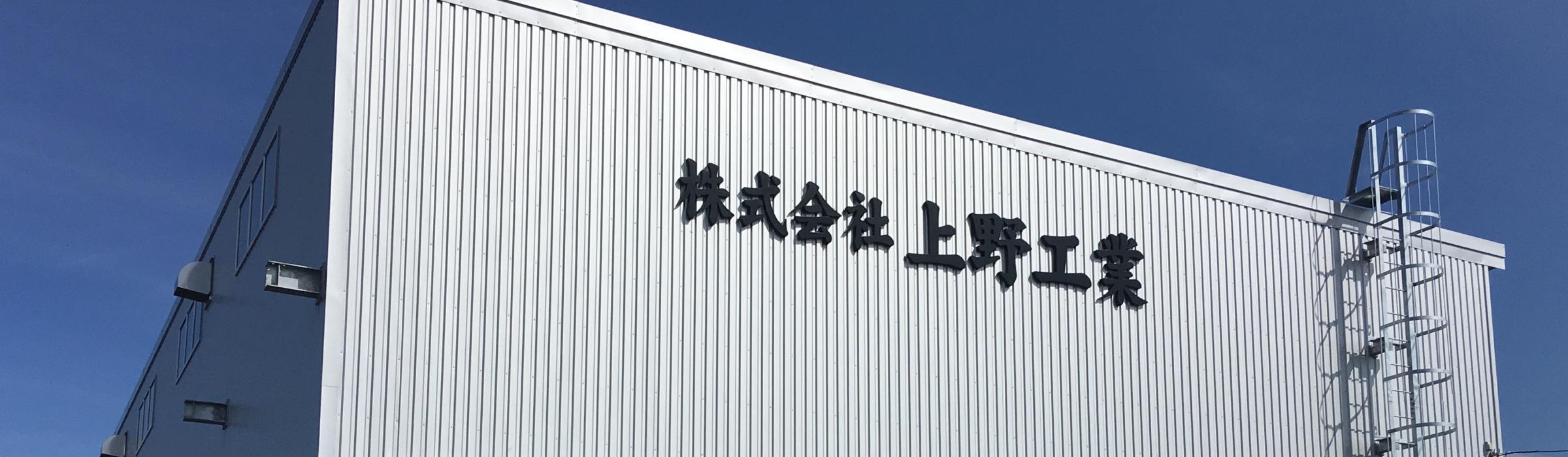 新潟県上越市にある鉄骨加工なら上野工業の工場外観